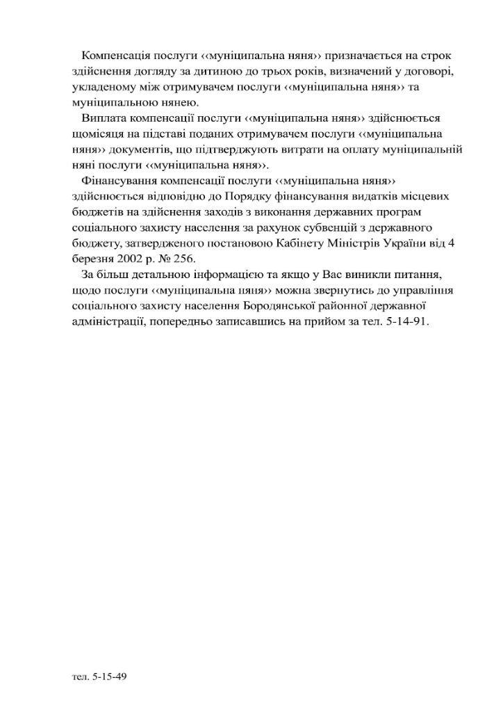 муніципальна няня-4