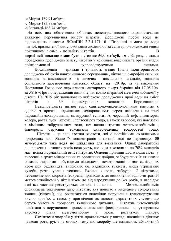 19для печатіПеревищення вмісту нітратів -2