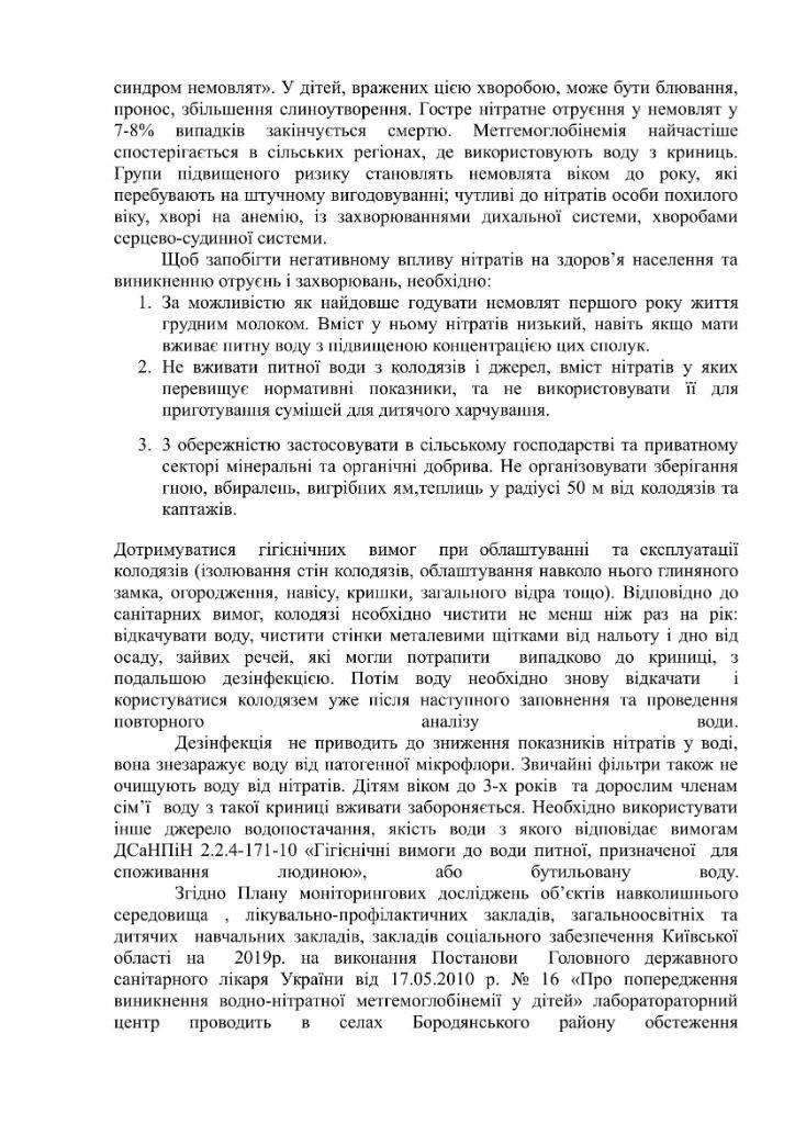 19для печатіПеревищення вмісту нітратів -3
