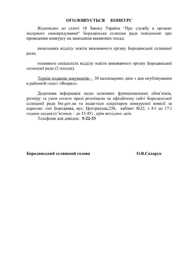 ОГОЛОШУЄТЬСЯ КОНКУРС 5 відділ освіти-1