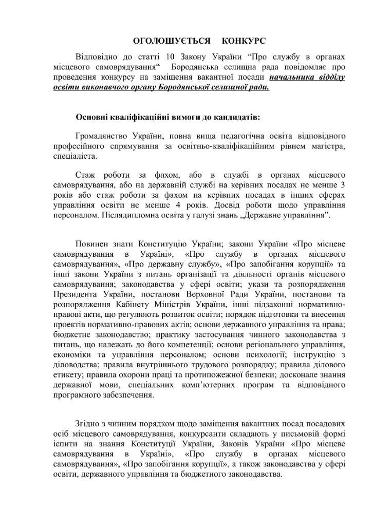ОГОЛОШУЄТЬСЯ КОНКУРС 5 відділ освіти-2