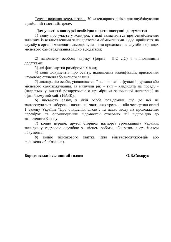 ОГОЛОШУЄТЬСЯ КОНКУРС 5 відділ освіти-3