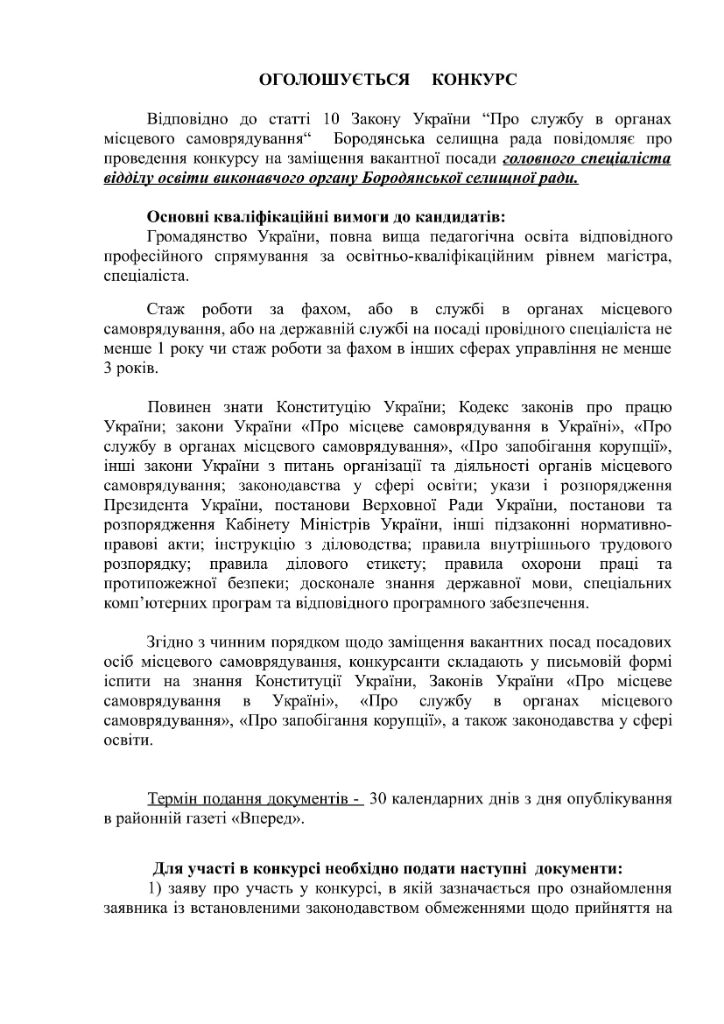 ОГОЛОШУЄТЬСЯ КОНКУРС 5 відділ освіти-4