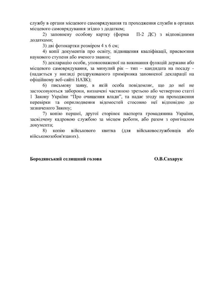 ОГОЛОШУЄТЬСЯ КОНКУРС 5 відділ освіти-5