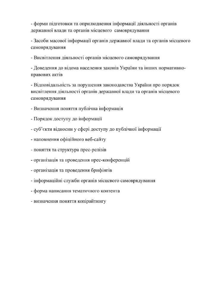 Головний спеціаліст організаційно-кадрової роботи-1