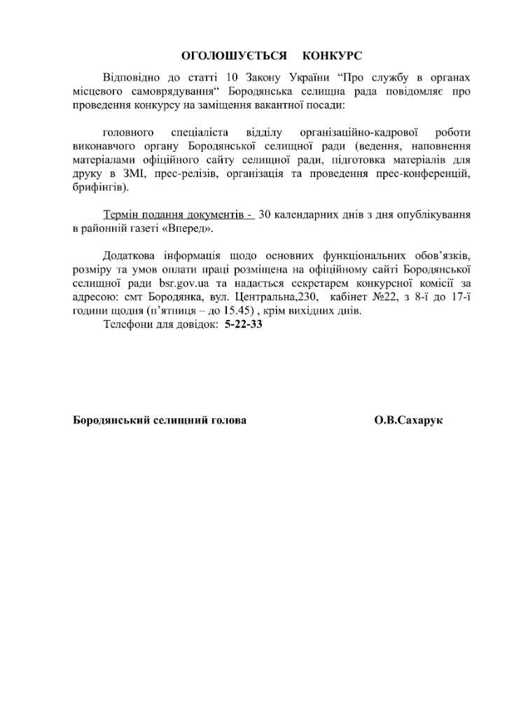 ОГОЛОШУЄТЬСЯ КОНКУРС 6 кадри-1