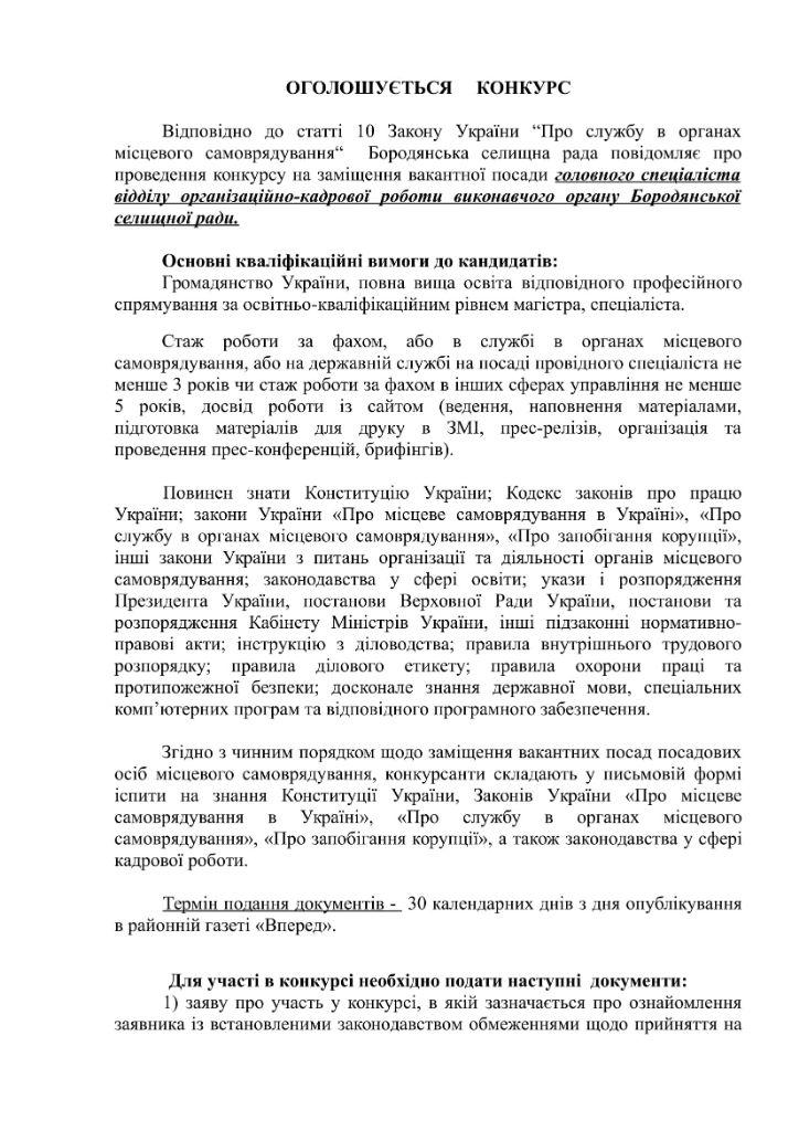 ОГОЛОШУЄТЬСЯ КОНКУРС 6 кадри-2