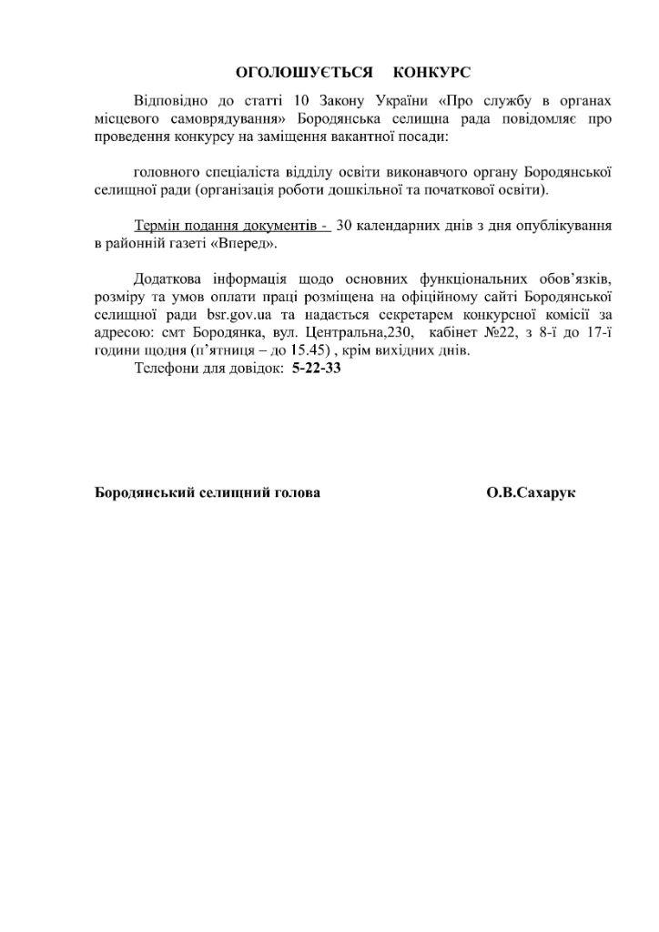 ОГОЛОШУЄТЬСЯ КОНКУРС 6 відділ освіти-1