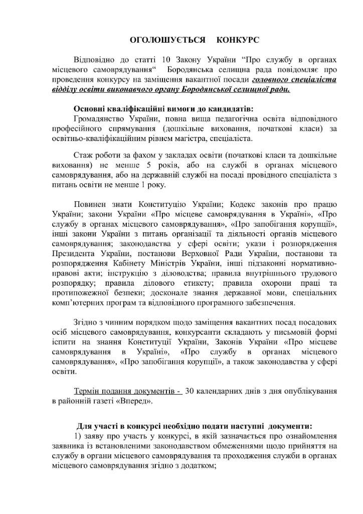 ОГОЛОШУЄТЬСЯ КОНКУРС 6 відділ освіти-2