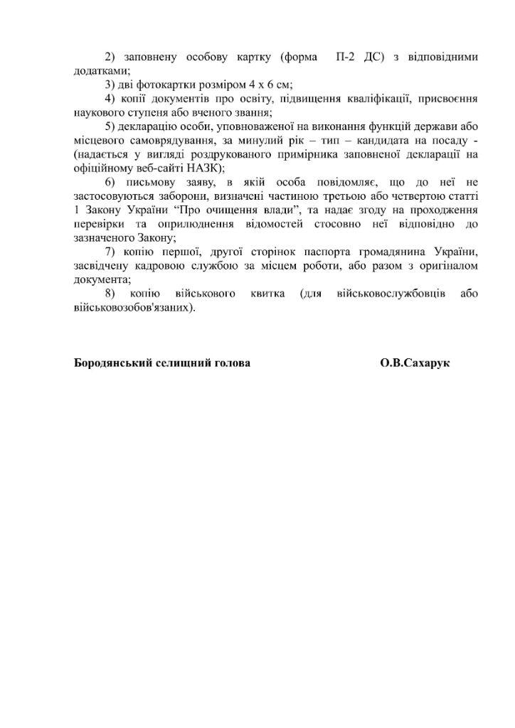 ОГОЛОШУЄТЬСЯ КОНКУРС 6 відділ освіти-3