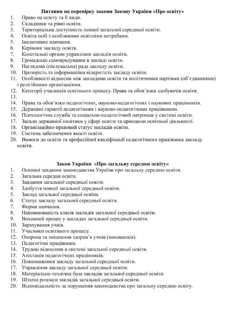 питання до іспиту освіти-1