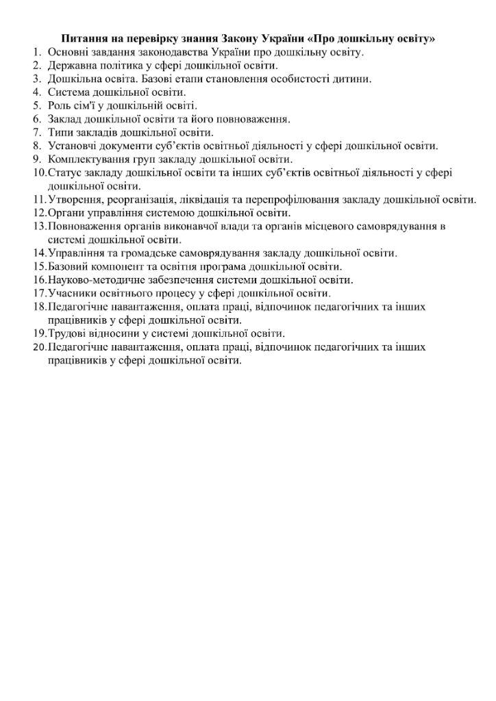 питання до іспиту освіти-2