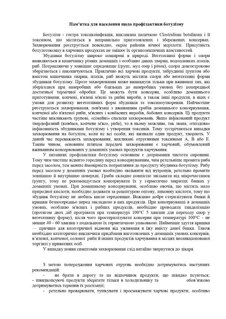Ботулізм-памятка_page-0001
