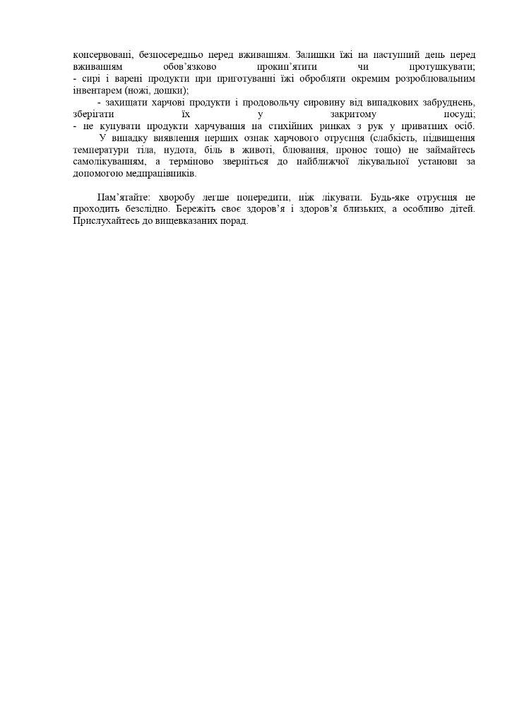 Ботулізм-памятка_page-0002