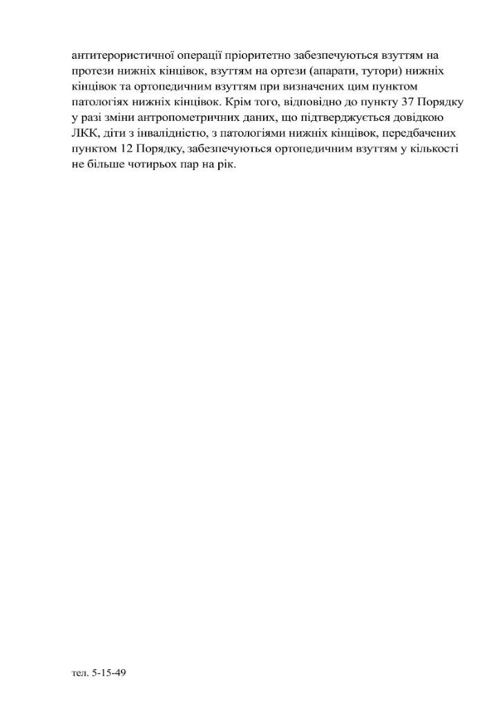 засоби реабілітації-4