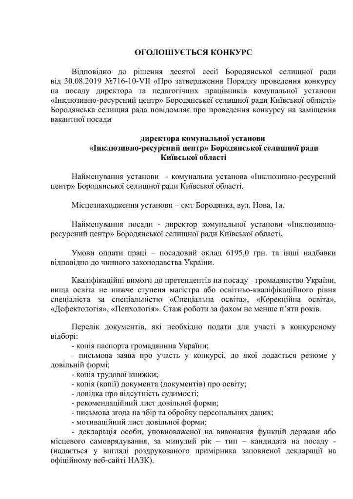 ОГОЛОШУЄТЬСЯ КОНКУРС відділ освіти інклюзія-1