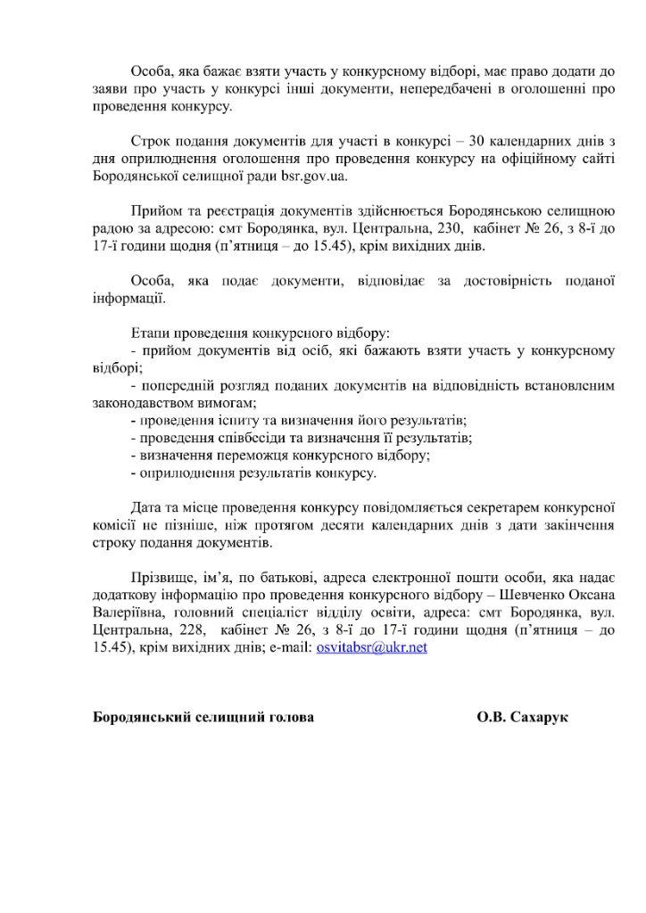 ОГОЛОШУЄТЬСЯ КОНКУРС відділ освіти інклюзія-2