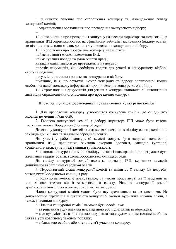 ОГОЛОШУЄТЬСЯ КОНКУРС відділ освіти інклюзія-4