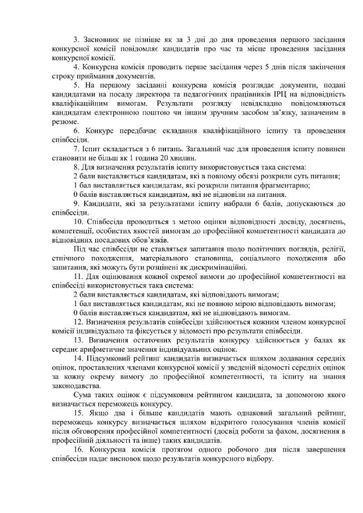 ОГОЛОШУЄТЬСЯ КОНКУРС відділ освіти інклюзія-6