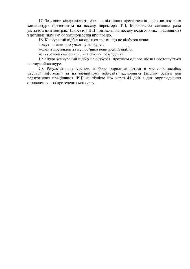 ОГОЛОШУЄТЬСЯ КОНКУРС відділ освіти інклюзія-7