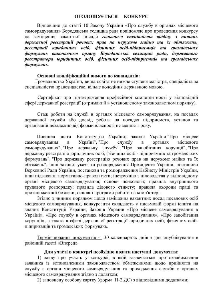 ОГОЛОШУЄТЬСЯ КОНКУРС гол спец держ реєстратор-2