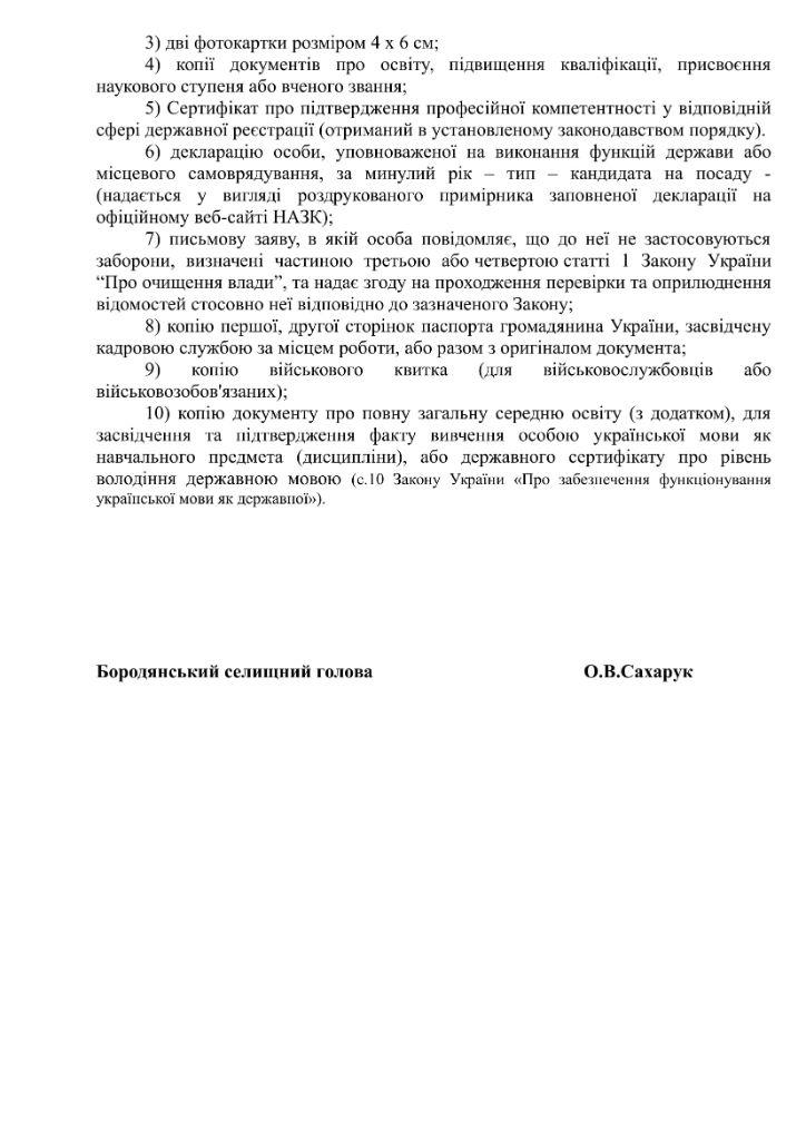 ОГОЛОШУЄТЬСЯ КОНКУРС гол спец держ реєстратор-3