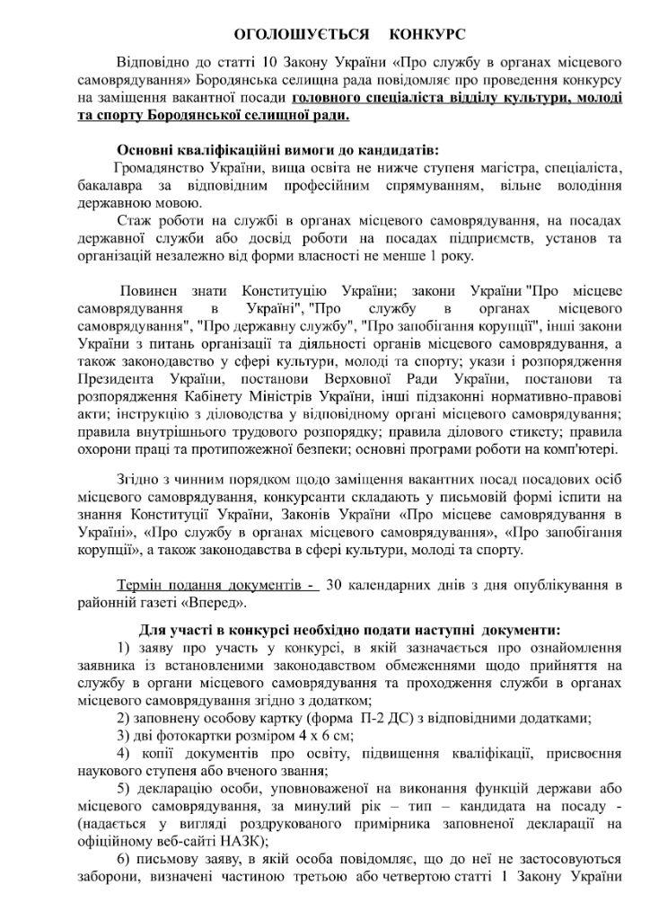 ОГОЛОШУЄТЬСЯ КОНКУРС гол спец спорт-2