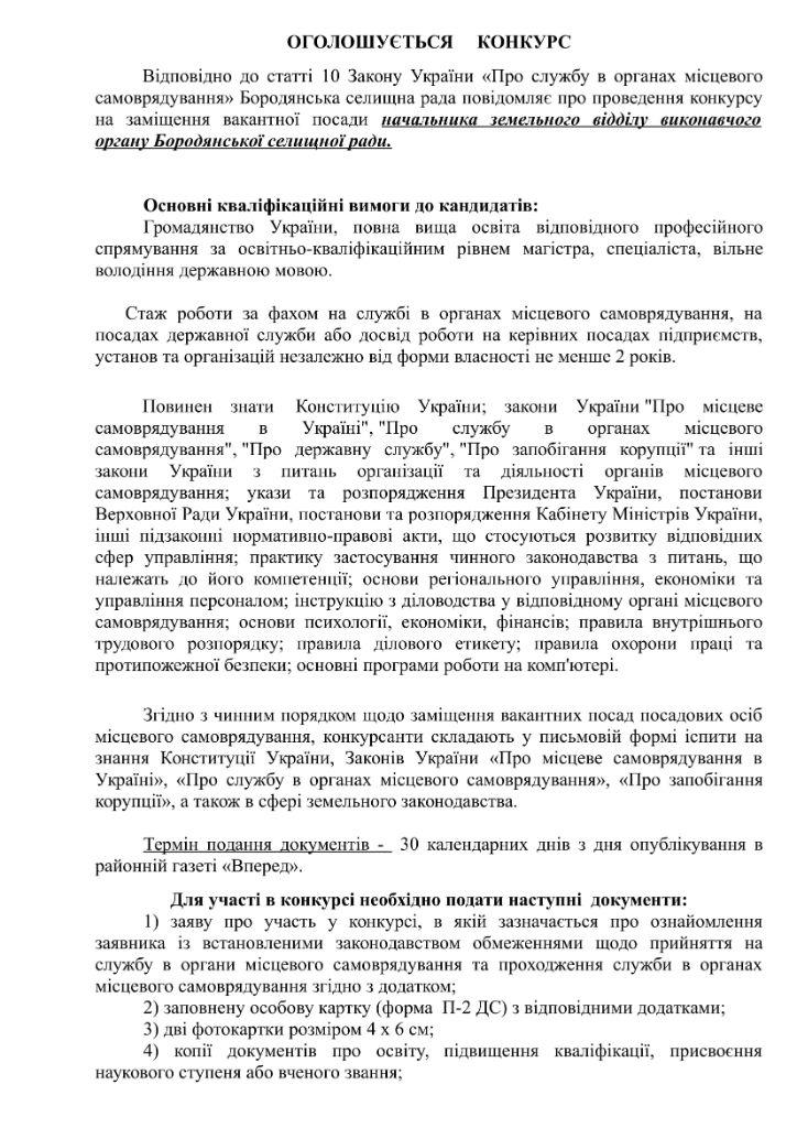 ОГОЛОШУЄТЬСЯ КОНКУРС начальник земельного відділу-2
