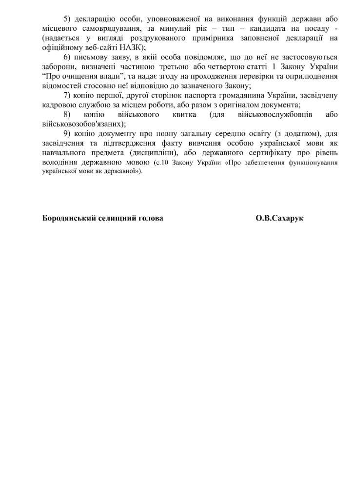 ОГОЛОШУЄТЬСЯ КОНКУРС начальник земельного відділу-3