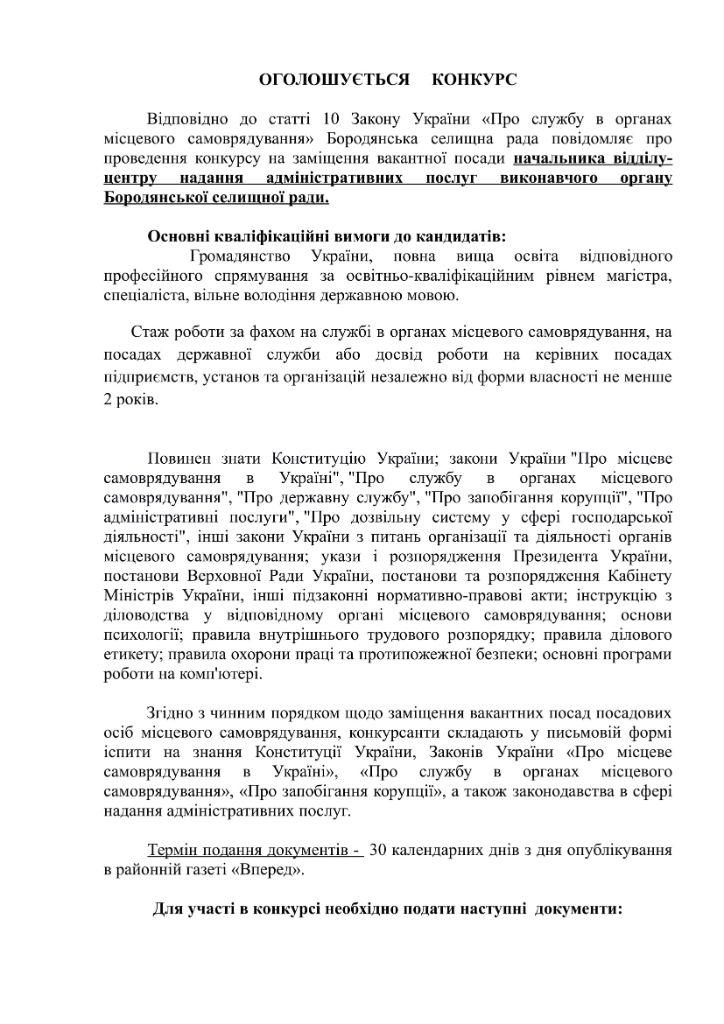 Оголош конкурс ЦНАП-2