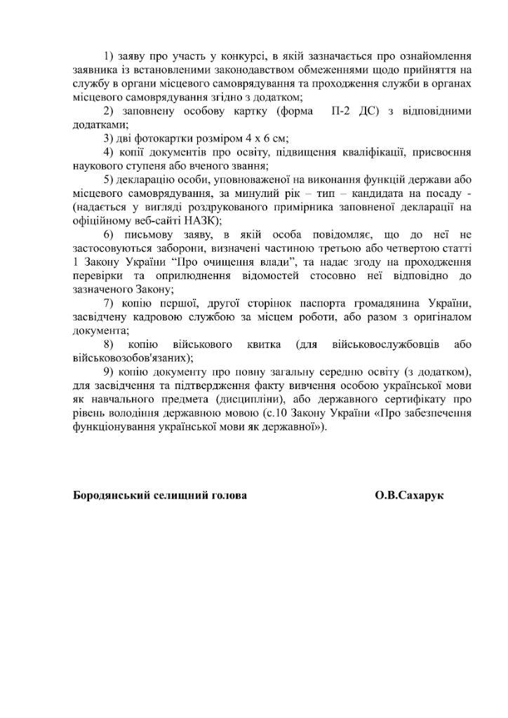 Оголош конкурс ЦНАП-3