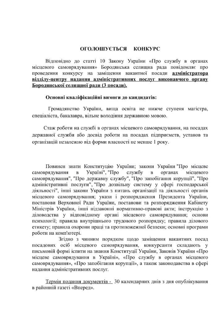 Оголош конкурс ЦНАП-4