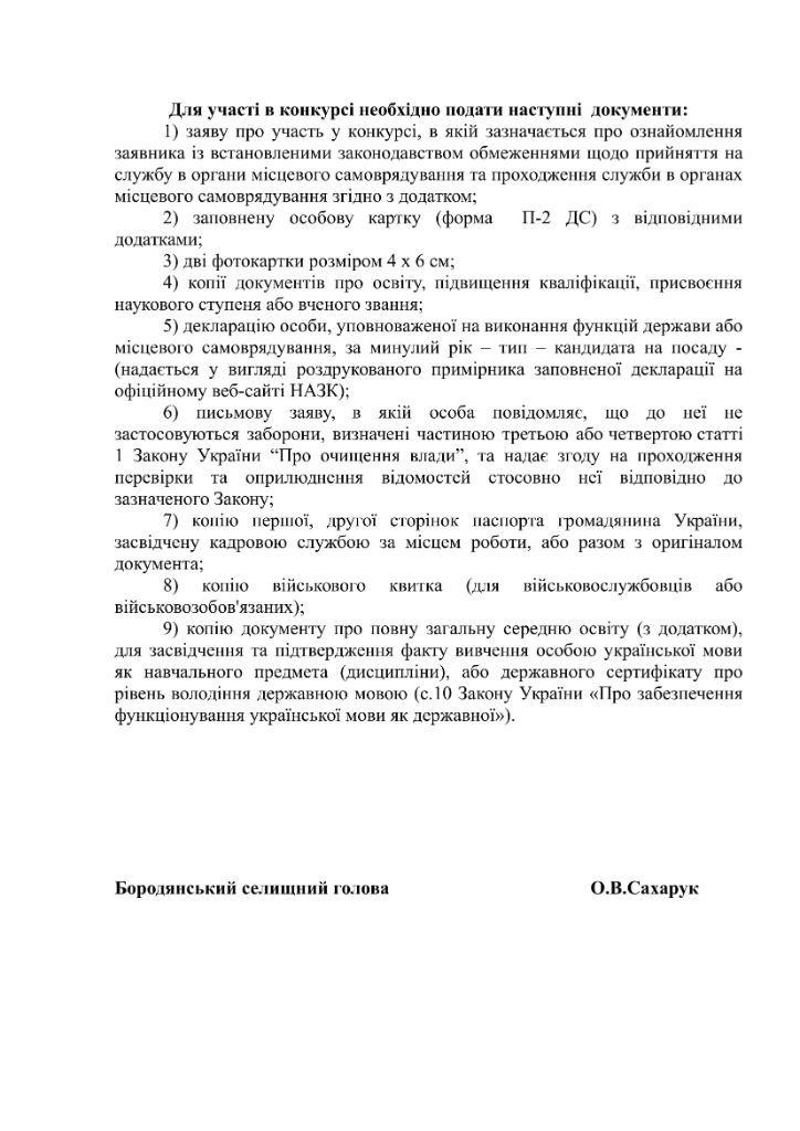 Оголош конкурс ЦНАП-5
