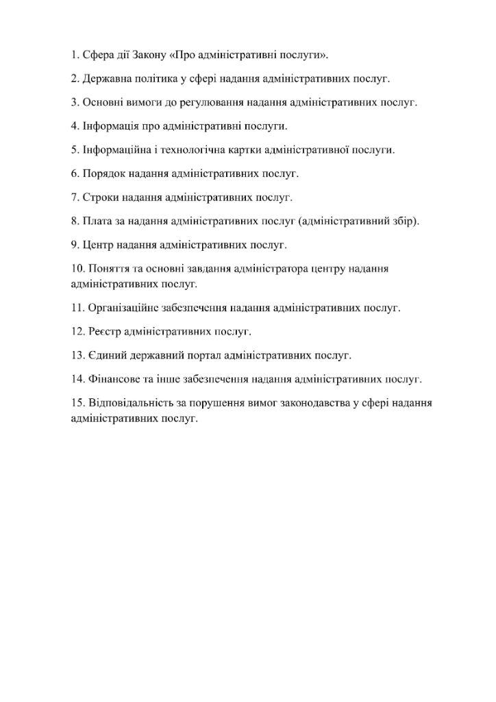 Перелік питань ЦНАП-1