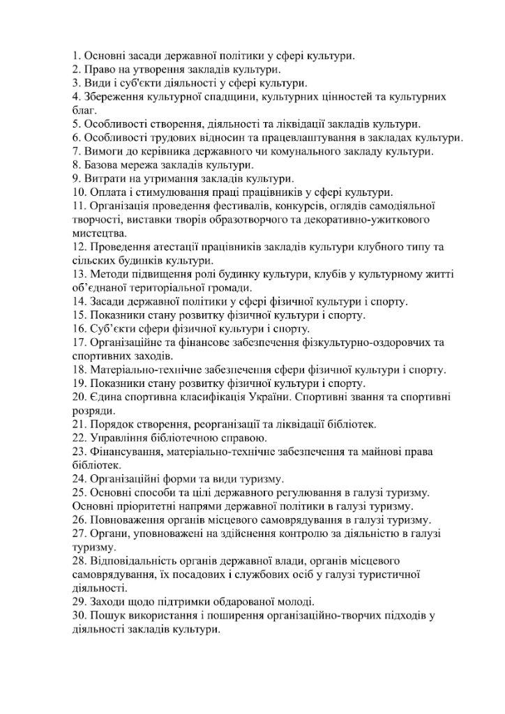 Питання на іспит-1