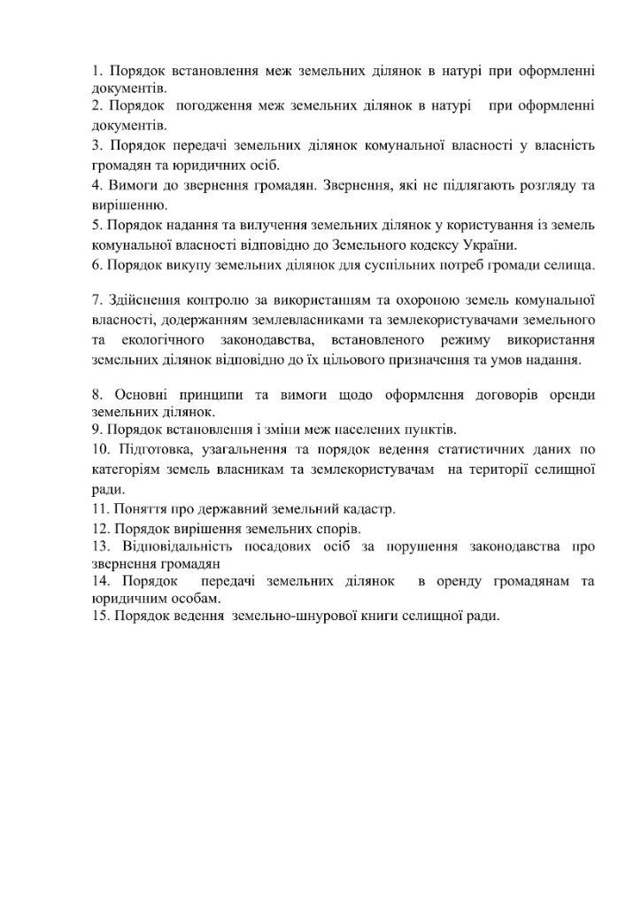 питання земельного відділу-1