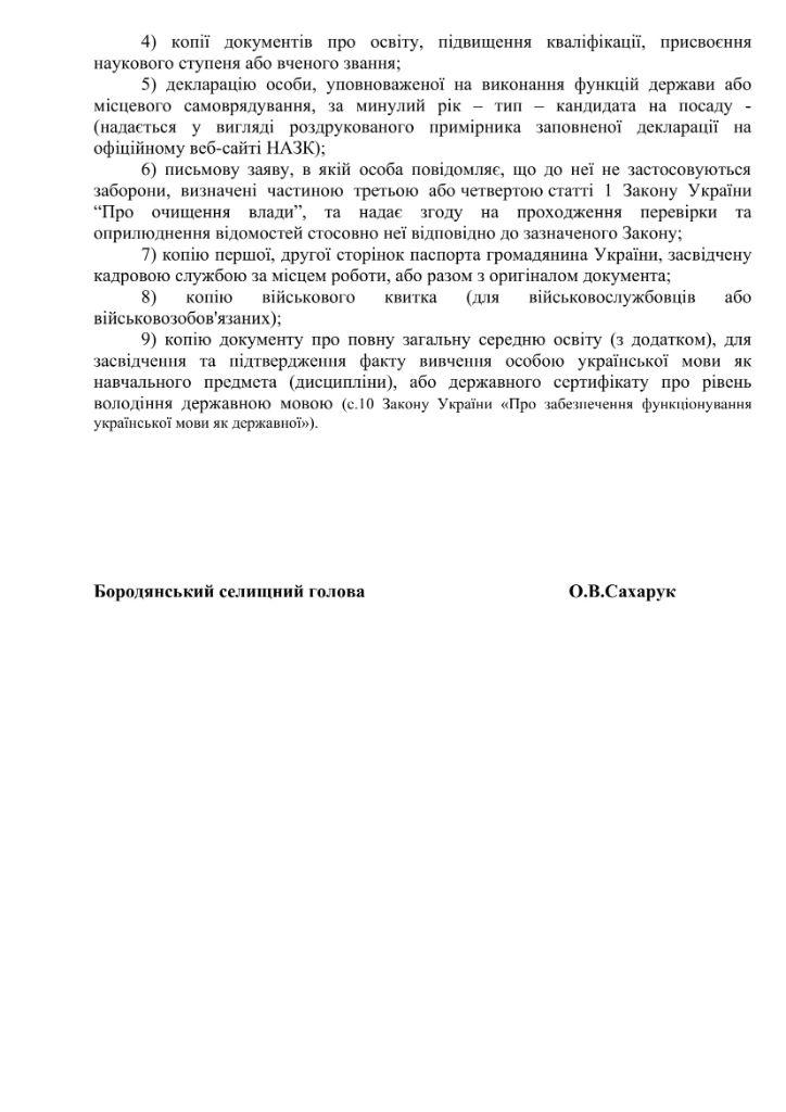 ОГОЛОШУЄТЬСЯ КОНКУРС авідувач сектору комунікації-2