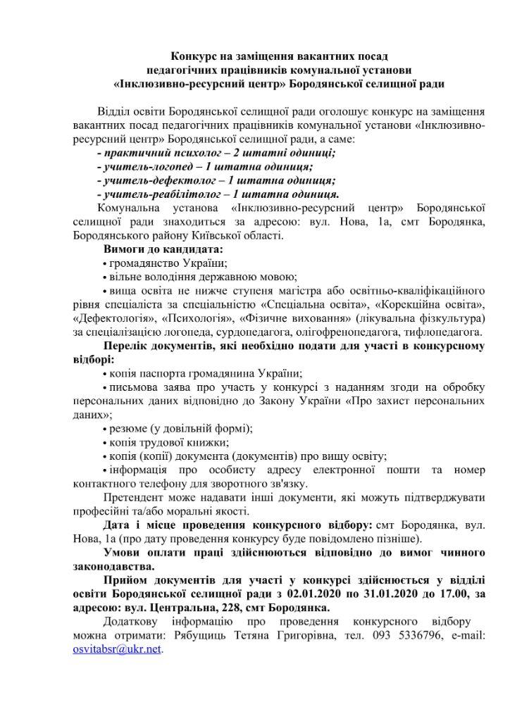 умови конкурс ІРЦ пед працівники-1