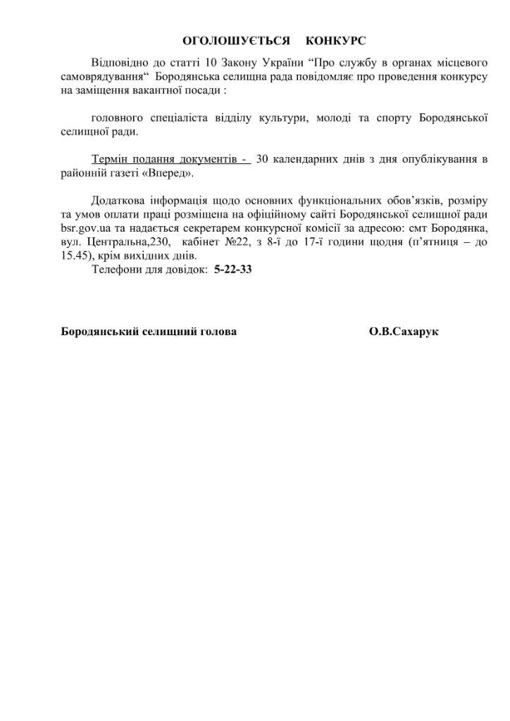 ОГОЛОШУЄТЬСЯ КОНКУРС гол спец спорт-1