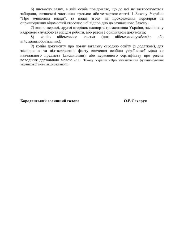 ОГОЛОШУЄТЬСЯ КОНКУРС гол спец спорт-3