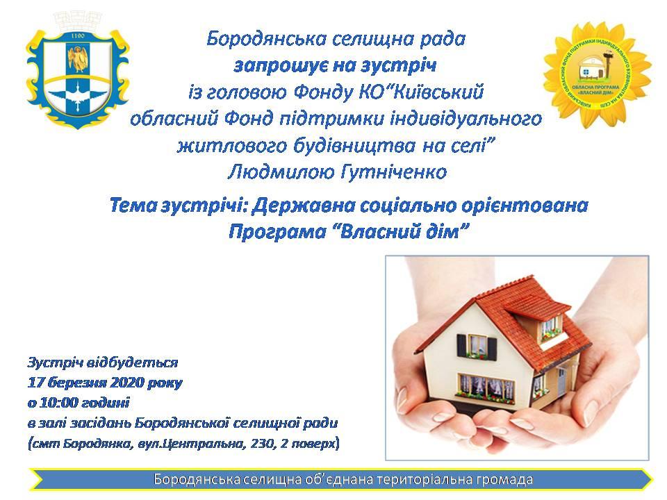 Оголошення Власний дім
