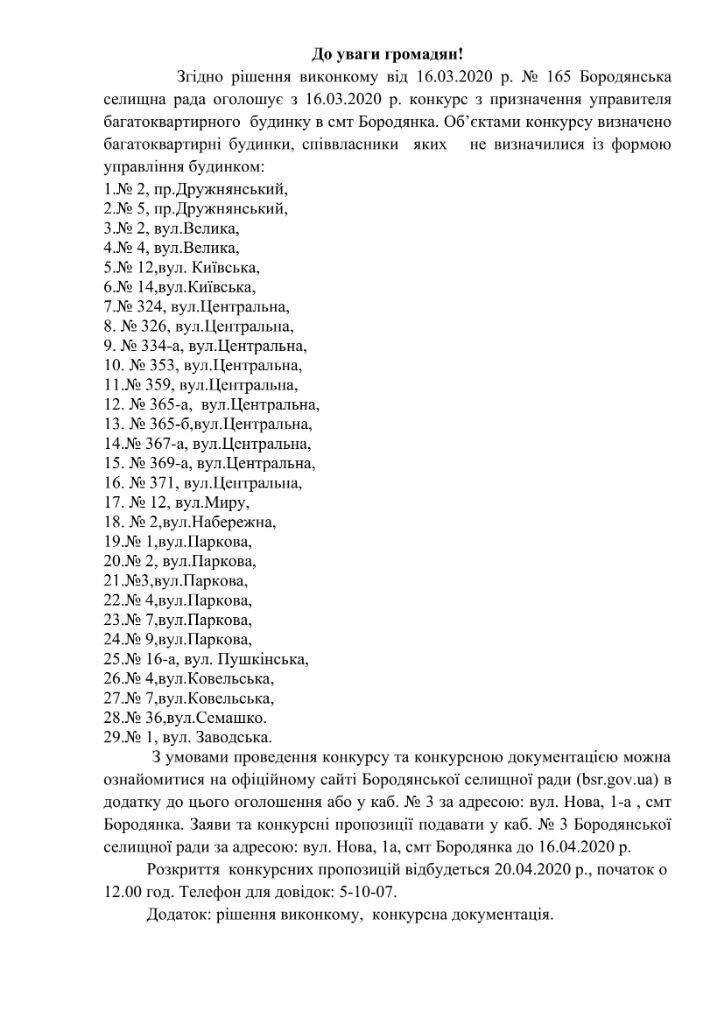 Оголошення на сайт щодо конкурсу з призначення управителя багатоквартирного будинку в смт Бородянка.-1
