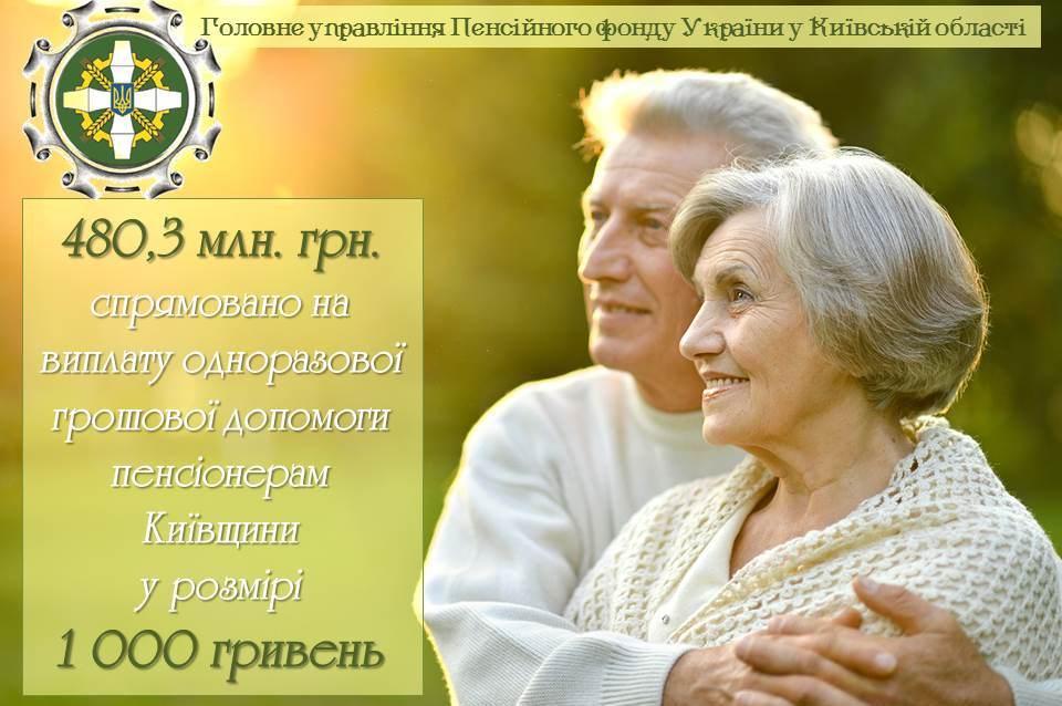 Світлина від Пенсійний фонд Київської області.